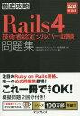 Rails4技術者認定シルバー試験問題集 (徹底攻略)[本/雑誌] / 山田裕進/著 ソキウス・ジャパン/編