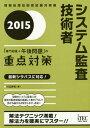 システム監査技術者「専門知識+午後問題」の重点対策 2015 (情報処理技術者試験対策書)[本/雑誌] / 川辺良和/著