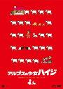 アルプスの少女ハイジ ベスト アルムの山 / ハイジとクララ CD付初回限定版 DVD / アニメ