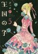 王国の子 5 (KCxITAN)[本/雑誌] (コミックス) / びっけ/著