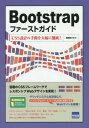 Bootstrapファーストガイド CSS設計の手間を大幅に削減![本/雑誌] / 相澤裕介/著