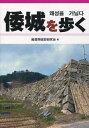 倭城を歩く[本/雑誌] / 織豊期城郭研究会/編