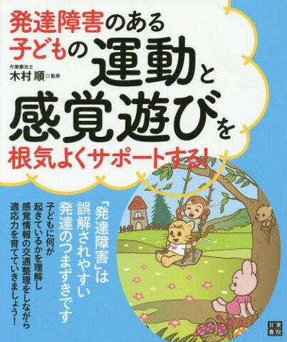 発達障害のある子どもの運動と感覚遊びを根気よくサポートする![本/雑誌] / 木村順/監修
