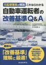 自動車運転者の改善基準Q&A (元監督署長が解説これならわかる)[本/雑誌] / 村木宏吉/著