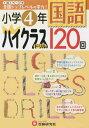 国語ハイクラスドリル120回 小学4年[本/雑誌] / 小学教育研究会/編著
