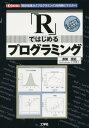 「R」ではじめるプログラミング 「統計処理」と「プログラミング」を同時にマスター! (I/O)[本/雑誌] / 赤間世紀/著 IO編集部/編...