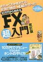 めちゃくちゃ売れてる投資の雑誌ZAiが作った10万円から始め...