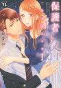 保護者失格。 一線を越えた夜 1 (Daito Comics TLシリーズ)[本/雑誌] (コミックス) / つきのおまめ/著