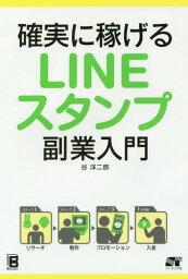 確実に稼げるLINEスタンプ副業入門[本/雑誌] / 谷洋二郎/著