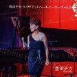 Chika Toyota Live at Harmony Hall Vol.2[CD] / Chika Toyota