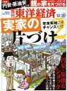 週刊東洋経済 2014年12/20号[本/雑誌] (雑誌) / 東洋経済新報社