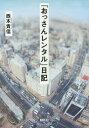 「おっさんレンタル」日記[本/雑誌] / 西本貴信/著