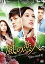 CD, DVD, 樂器 - 嵐の恋人 DVD-BOX III[DVD] / TVドラマ