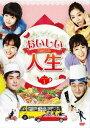 おいしい人生 DVD-BOX I[DVD] / TVドラマ