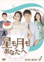 星も月もあなたへ DVD-BOX 4[DVD] / TVドラマ