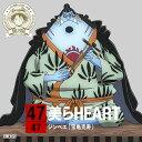 ワンピース ニッポン縦断! 47クルーズCD at 沖縄 美らHEART[CD] / ジンベエ (宝亀克寿)