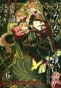 うみねこのなく頃に散 Episode8:Twilight of the golden witch 6 (ガンガンコミックスJOKER)[本/雑誌] (コミックス...