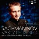 作曲家名: Wa行 - ラフマニノフ: 交響曲第1番 他[SACD] / ワシリー・ペトレンコ (指揮)