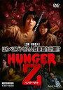 HUNGER Z[DVD] / 邦画