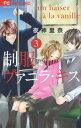 制服でヴァニラ・キス 3 (フラワーコミックス)[本/雑誌] (コミックス) / 夜神里奈/著