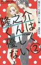 隆之介くんは優しくない 2 (フラワーコミックス)[本/雑誌] (コミックス) / 浅野あや/著