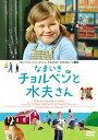 Rakuten - なまいきチョルベンと水夫さん[DVD] / 洋画