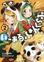 いーあるふぁんくらぶ 2 (IDコミックス/REXコミックス)[本/雑誌] (コミックス) / 黒渕かしこ/画 / みきとP 原作
