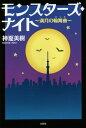 樂天商城 - モンスターズ・ナイト 満月の輪舞曲[本/雑誌] / 神夏美樹/著