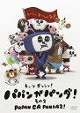 パパンがパンダ その2[DVD] / アニメ