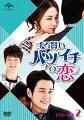 ずる賢いバツイチの恋 DVD-SET 2[DVD] / TVドラマ