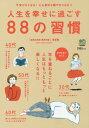 人生を幸せに過ごす88の習慣 不安がなくなる!心も身体も軽やかになる!![本/雑誌] / 保坂隆/〔著〕