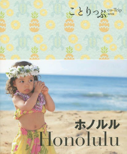 ホノルル (ことりっぷ海外版)[本/雑誌] / 昭文社