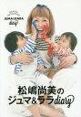 松嶋尚美のジュマ&ララdiary (美人開花シリーズ)[本/雑誌] (単行本・ムック) / 松嶋尚美/著