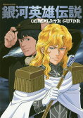 銀河英雄伝説COMPLETE GUIDE 復刻版 (ROMAN)[本/雑誌] (単行本・ムック) / 徳間書店