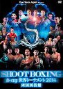 SHOOT BOXING S-cup世界トーナメント2014 両国国技館[DVD] / 格闘技