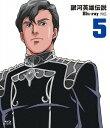 銀河英雄伝説外伝 Blu-ray Vol.5 白銀の谷[Bl...