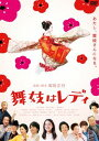 舞妓はレディ スタンダード・エディション[DVD] / 邦画