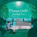 Artist Name: J - ピアノ・カフェ〜ヒーリング・ジャズ〜[CD] / ジェイコブ・コーラー