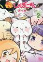 もっと!しょぼにゃん 2 (ねこぱんちコミックス)[本/雑誌] (コミックス) / きっか/著