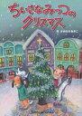 ちいさなみっつのクリスマス (Forest)[本/雑誌] / かめおかあきこ/作