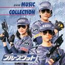 ブルースワット MUSIC COLLECTION〜音楽集〜 [完全限定生産/廉価盤][CD] / 特撮 (音楽: 若草恵)