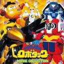 テツワン探偵 ロボタック MUSIC COLLECTION [完全限定生産/廉価盤][CD] / 特撮 (音楽: 若草恵)