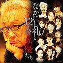 なかにし礼と12人の女優たち[CD] / オムニバス