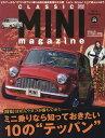 クラシック・ミニマガジン vol.29(2015February) (M.B.MOOK)[本/雑誌] / マガジンボックス