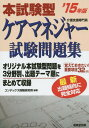 本試験型ケアマネジャー試験問題集 '15年版[本/雑誌] / コンデックス情報研究所/編著