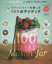RoomClip商品情報 - メイソンジャーを楽しむ100のアイディア (NEKO MOOK 2255)[本/雑誌] / ネコ・パブリッシング