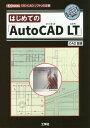 はじめての「AutoCAD LT」 「2D-CADソフト」の定番 (I/O)[本/雑誌] / CAD百貨/著 IO編集部/編集