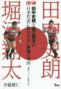 田中史朗と堀江翔太が日本代表に欠かせない本当の理由 最強ジャ...
