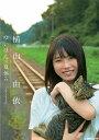 「ゆいはんの夏休み」〜京都いろどり日記〜 Blu-ray / 横山由依