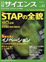 日経サイエンス 2015年3月号[本/雑誌] (雑誌) / 日本経済新聞出版社